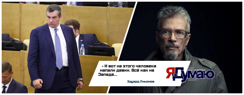 Философия выслеживания и наказания домогательств приведет к потере суверенитета депутатов, считает Лимонов