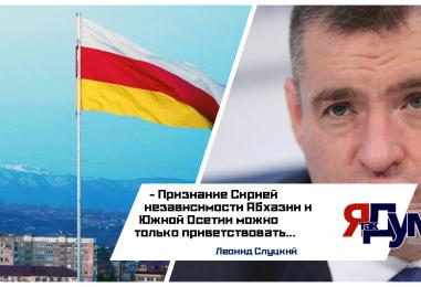 Леонид Слуцкий отреагировал на признание Сирией независимости республик: «Абхазия и Южная Осетия вряд ли вернутся в состав Грузии»