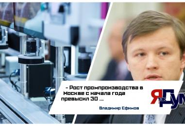 Рост промышленного производства в Москве – результат планомерной работы правительства, — Владимир Ефимов
