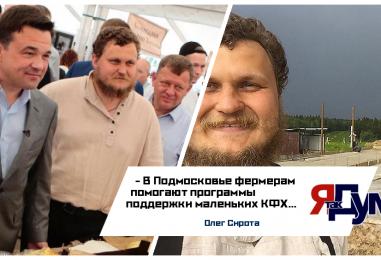 Олег Сирота собирается голосовать за Андрея Воробьева на выборах