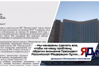Бездомные офицеры из ЖК Центральный застройщика «Славянское Подворье Л» надеются только на помощь президента Путина