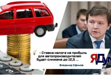 Мосгордума решила снизить ставку налога на прибыль для автопроизводителей до 12,5%