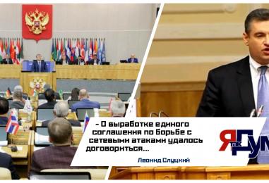 Леонид Слуцкий убежден, что парламентский форум в Москве станет стержневым событием внешнеполитической повестки многих стран