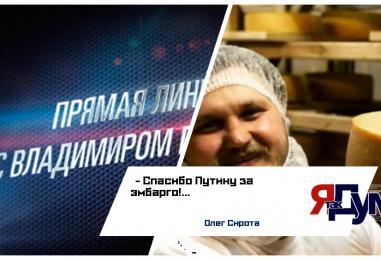 Фермер Олег Сирота: Спасибо Путину за эмбарго!