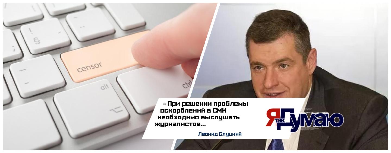 По мнению Слуцкого, решение журналистского вопроса не должно превращаться в полицейщину