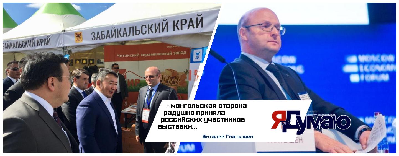 90 предприятий РФ являются участниками выставки «Российско-Монгольская инициатива — 2018»