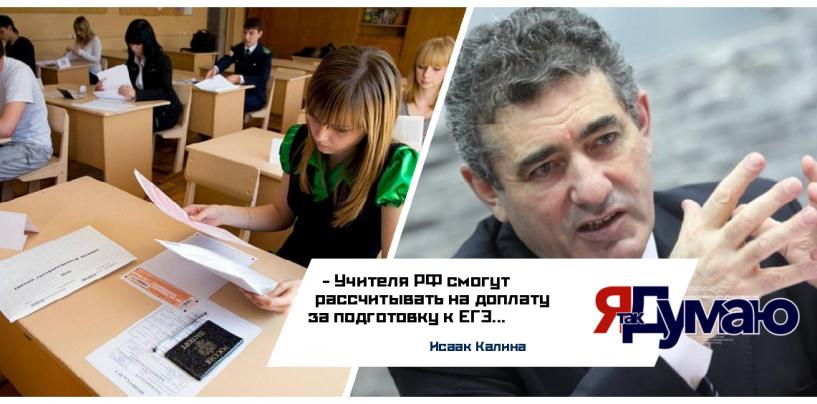 В 2019 году учителям РФ будут доплачивать за подготовку школьников к ЕГЭ