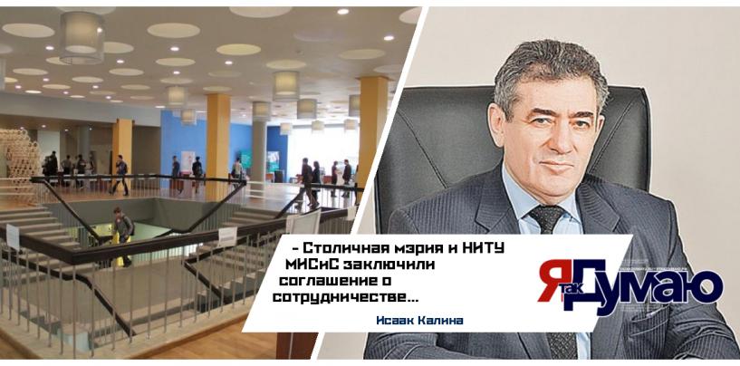 Исаак Калина завизировал соглашение о сотрудничестве между московской Мэрией и НИТУ МИСиС