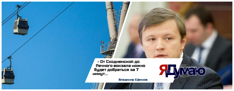 Владимир Ефимов рассказал, как Москва получит канатную дорогу, не затратив ни рубля