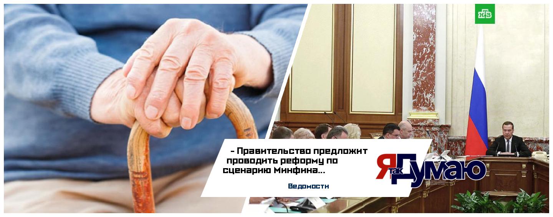 Госдума начнет изучать пенсионный возраст