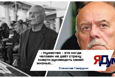 Станислав Говорухин — легенда сформировавшая каждого из нас