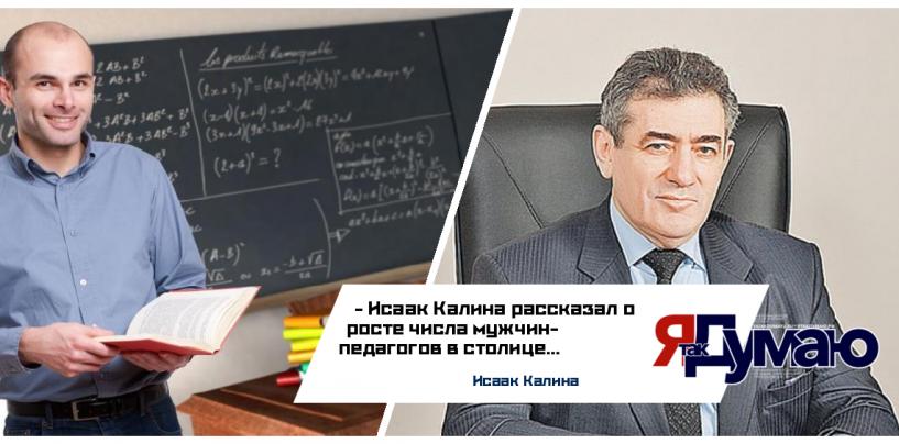 Исаак Калина рассказал о росте числа мужчин-педагогов в столице