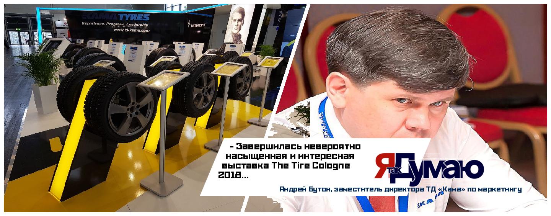 КАМА TYRES – о результативных итогах участия в The Tire Cologne 2018
