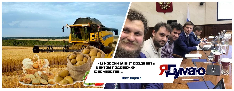 Олег Сирота сообщил, что в России будут создавать центры поддержки фермерства