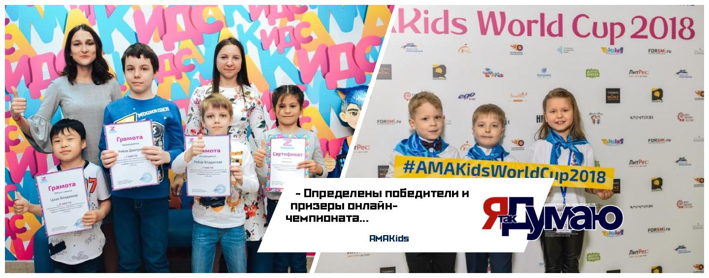 Онлайн-чемпионат по ментальной арифметике «AMAKids – Поколение Z» успешно завершен