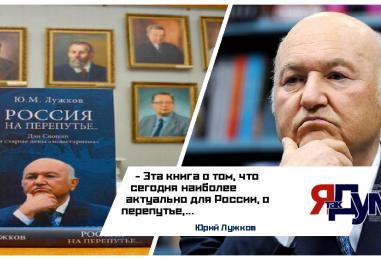 Юрий Лужков объяснил читателям, каким он видит путь развития России