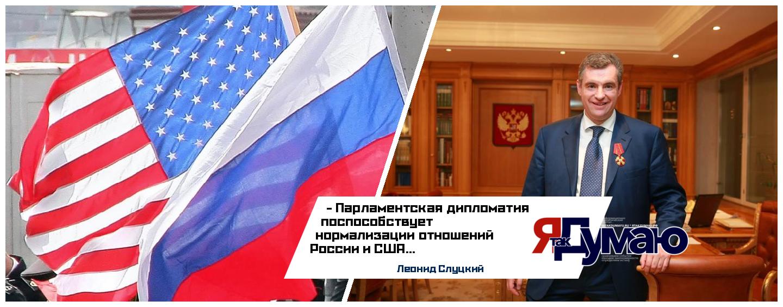 Леонид Слуцкий уверен, что визит конгрессменов США поможет нормализации российско-американских отношений