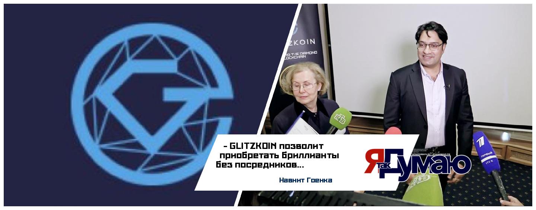 Гендиректор GLITZKOIN готов инвестировать в российскую экономику