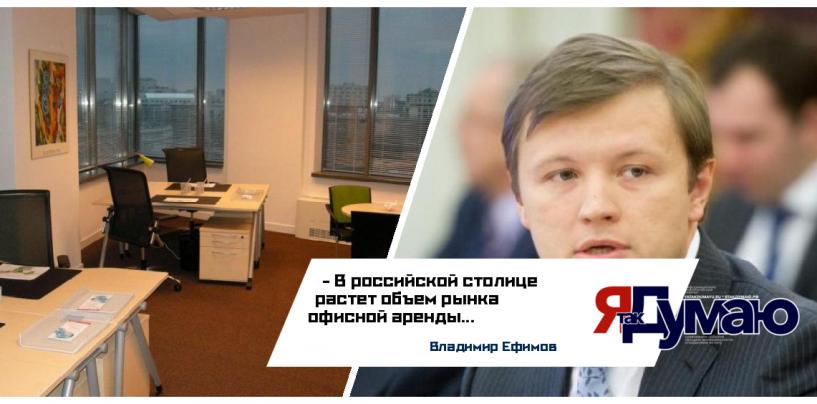 Владимир Ефимов рассказал о том, что в Москве растет объем рынка офисной аренды