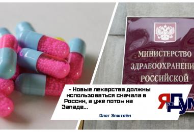 На основе предложений РАН Госдума направит запрос в Минздрав о создании нового класса лекарств