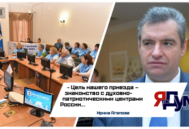Ярославль посетила делегация ХХVIII Международного Марша Мира