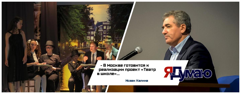 Проект «Театр в школе» намерены запустить в столице с нового учебного года