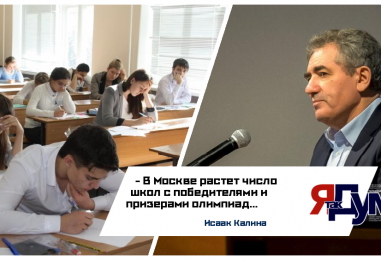 Исаак Калина высказался о результатах московских школ