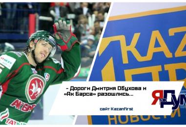«Ак Барс» не предложил продлить контракт хулигану Дмитрию Обухову