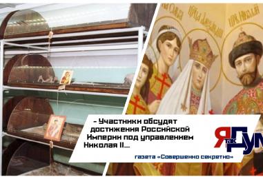 Екатеринбург примет конференцию «Мученический подвиг Царской Семьи»