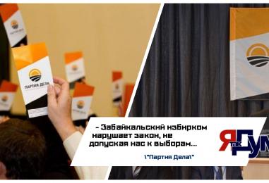«Грубое нарушение закона» — «Партию Дела» не допускают к выборам в Забайкалье