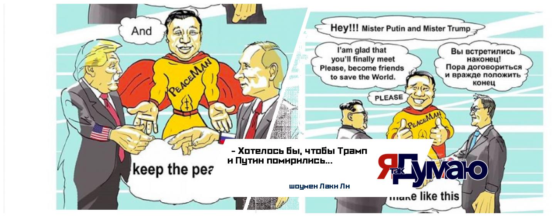 Шоумен Лаки Ли выступил с призывом к Путину и Трампу по установлению мира