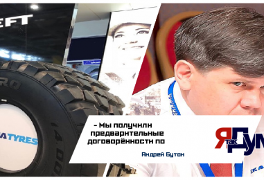 KAMA TYRES приступил к выпуску ЦМК шин нового поколения с регулируемым давлением