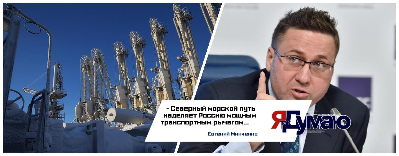 Эксперты: Северный морской путь открывает перед РФ перспективные экономические и политические горизонты