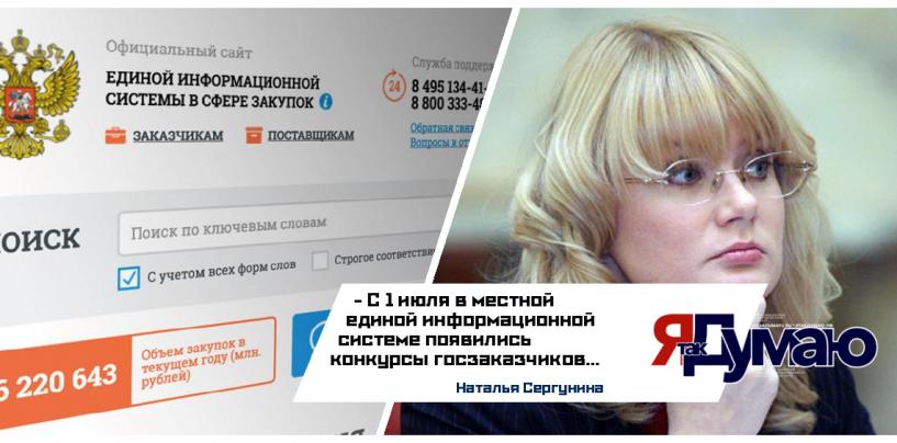 Объявлено о внедрении нового формата закупок в Москве