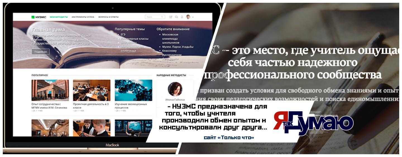 Народная учительская электронная методическая среда (НУЭМС) была презентована в столице