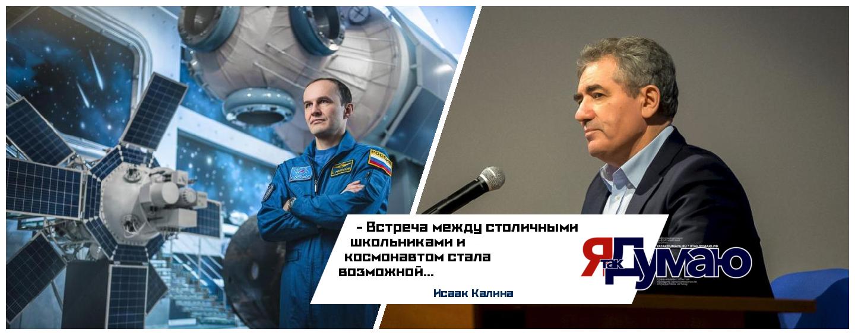 Столичный Депобразования провел встречу между школьниками и летчиком-космонавтом