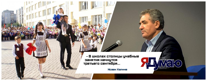 Исаак Калина подтвердил время начала учебных занятий в столичных школах