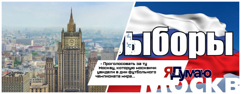 Москва впечатляет, или Как продлить дни чемпионата мира
