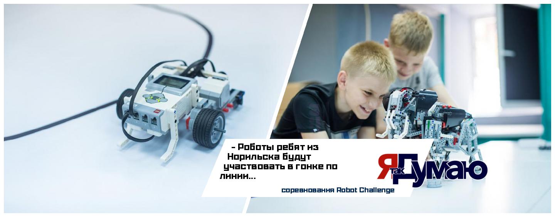 Ученики программы РОБОНИКЕЛЬ являются участниками международных соревнований Robot Challenge в Пекине