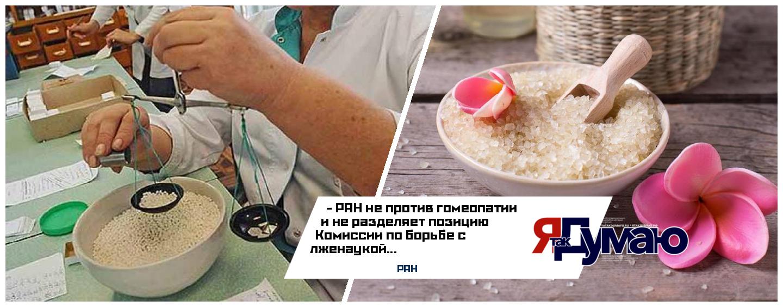 Выяснилось, что Комиссия по борьбе с лженаукой прикрывалась шапкой РАН