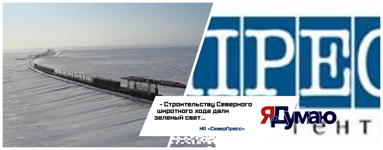 Компания «СШХ» — концедент по реализации проекта Северного широтного хода