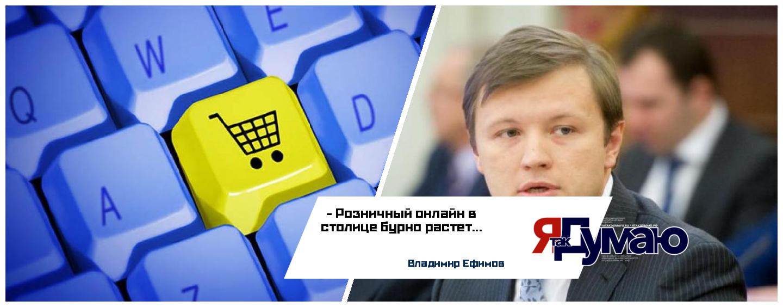 Владимир Ефимов: розничный онлайн в Москве показывает рост