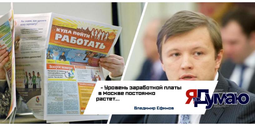 Владимир Ефимов: уровень заработной платы в Москве постоянно растет
