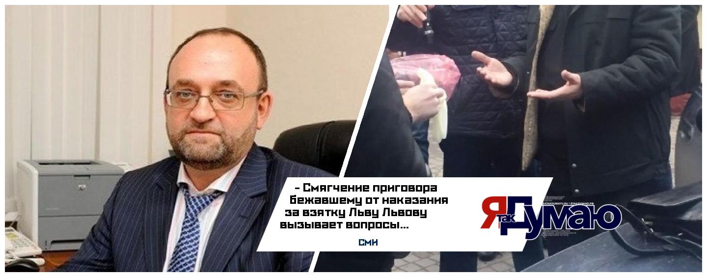 Осужденному за коррупцию экс-чиновнику Львову смягчили приговор