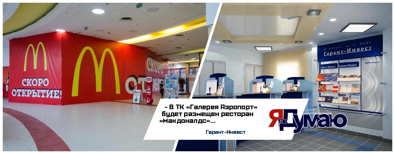 ФПК «Гарант-Инвест» сообщила о грядущем открытии ресторана «Макдоналдс» в ТК «Галерея Аэропорт»