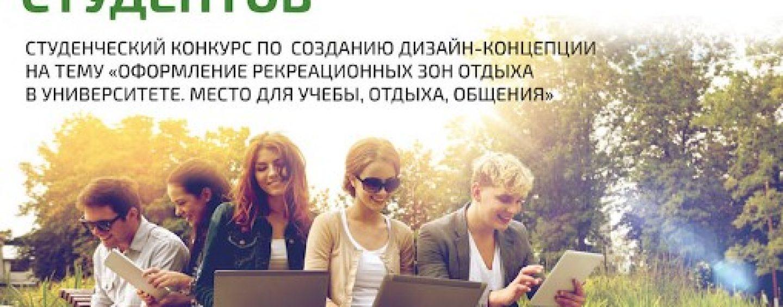 Столичный ДПиООС объявил о проведении конкурса по созданию рекреационной зоны