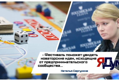 Заместитель мэра Москвы Наталья Сергунина рассказала о предстоящем фестивале «Игры с экономическим уклоном»
