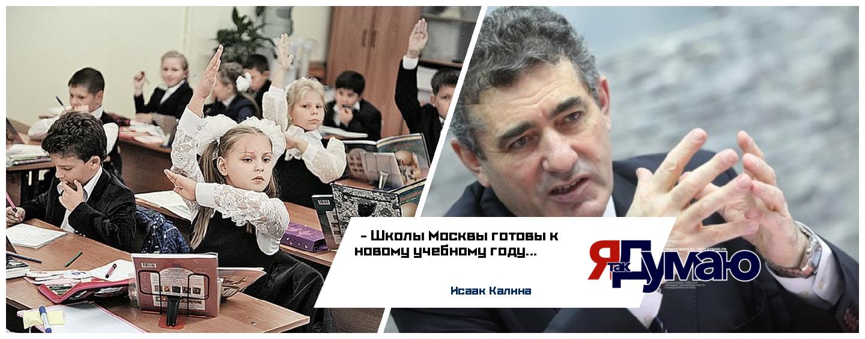 Исаак Калина рассказал о готовности школ Москвы к новому учебному году