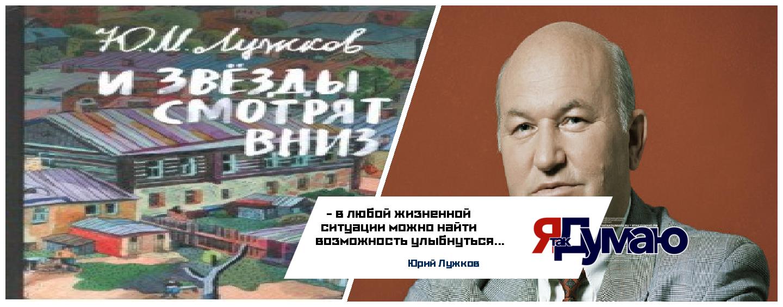 Вышел сборник «добрых рассказов» Юрия Лужкова