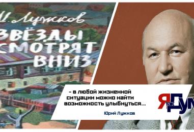 Книга Юрия Лужкова «И звезды смотрят вниз» отмечена литературной премией «Terra Incognita»